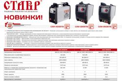 Параметры и технические характеристики инверторного аппарата Ставр САИ