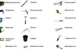 Инструменты для изготовления строительного пылесоса