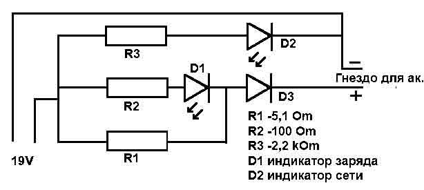 Схема быстрой зарядки