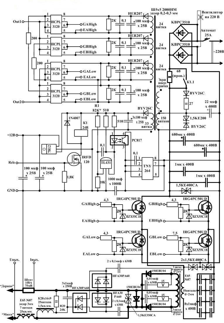 Схема сварочного аппарата инвертор