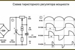 Схемы тиристорных регуляторов мощности