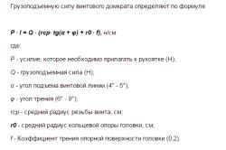 Грузоподъемность винтового домкрата рассчитывается по формуле