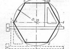 Второй способ вычерчивания шестиугольника циркулем